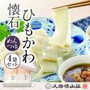 【群馬県産小麦100%】懐石ひもかわ つゆ付(二人前) 4袋...