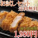 【送料無料】【お試し】惣菜 セット【選べるお試...