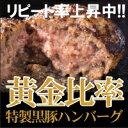 ハンバーグ 送料無料 黒豚 冷凍 レトルト 業...