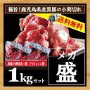 敬老の日 ギフト 【送料無料】【かごしま黒豚こま切れ1kg】250g×4パック 小分け 豚