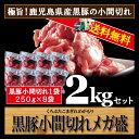 送料無料【かごしま黒豚こま切れ2キロ】250g×8 豚肉 豚小間 豚こま 豚コマ ぶた肉