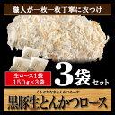 鹿児島 黒豚生ロース とんかつ3袋セット ご家庭で調理(生・急速冷凍)/黒豚生ロース3袋/nt-r3-c1