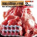 【期間限定!ポイント5倍&5%OFF】黒豚 送料無料 豚肉 切り落とし こま切れ 肉 冷凍 鹿