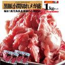 【12%OFF&ポイント10倍】豚肉 切り落とし 送料無料 黒豚 鹿児島 冷凍 こま切れ 肉 ギ