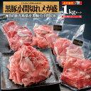 【期間限定価格&ポイント5倍】豚肉 切り落とし 送料無料 黒