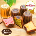 東京カヌレ ギフト 3個セット お中元 サマーギフト に 大人気 フランス 焼き菓子 を人気 洋菓子 職人がアレンジした かわいい スイーツ♪