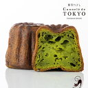 東京カヌレ(宇治抹茶)