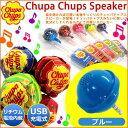 Chupa Chups チュッパチャップス型スピーカー (ブルー)【ONLINE STORE】