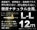 Ex-pro cable FA Series 12m LL 《L型-L型 シールド》【送料無料】【smtb-u】【ONLINE STORE】