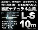 Ex-pro cable FL Series 10m LS 《L型-ストレート シールド》【ONLINE STORE】