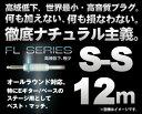 Ex-pro cable FL Series 12m SS 《ストレート-ストレート シールド》【ONLINE STORE】
