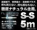 Ex-pro cable FL Series 5m SS 《ストレート-ストレート シールド》【WEB特価】【G-CLUB渋谷】