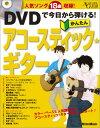 リットーミュージック DVDで今日から弾ける!かんたんアコースティック・ギター(DVD付) 【ネコポス】【ONLINE STORE】