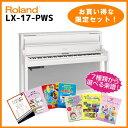 Roland LX-17-PWS 【白塗鏡面艶出し塗装仕上げ】(お得な選べる楽譜セット!)【高低自在