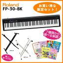 楽天クロサワ楽器60周年記念SHOPRoland FP-30-BK(ブラック)(お得な選べる楽譜とX型スタンドセット!)【送料無料!】