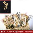 宅配便 黒にんにく 国産 ( 宮崎 ) もみき くろまる バラ 31片入4袋 & 宮崎牛カレー1