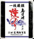 【プロ仕様】業務用焼海苔全形100枚(竹)