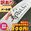 【メール便】【送料無料】【1000円ポッキリ!】【訳あり!】人気!香り!味!焼きたて一番 寿司はね40枚