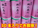 「桃の恵み」桃ジュースJAふくしま未来 伊達地区本部果汁100%ももジュース30本入り