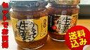 【2本セット!】【送料込!】【売れてます!!】 吾妻食品 うまくて生姜ねぇ 国産生姜を贅沢に!えごま入り 240g 辛くてしょうがねぇ240gセット!