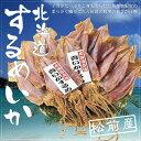【【本場!北海道産するめ 新もの 真いかスルメ10枚でこれまたこんなに安くていいの?!1束900-1000gサイズ10枚でこの価格!