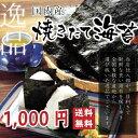 【送料無料】海苔40枚でボリュームたっぷり、わけありのり!【訳あり!】人気!香り!味!