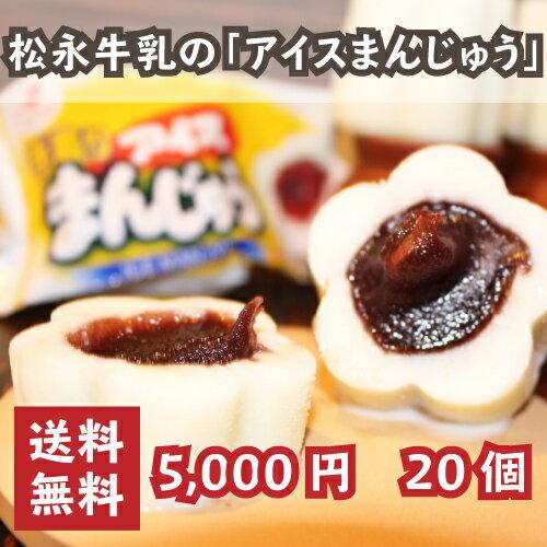 【送料コミコミ価格】松永牛乳  懐かしさを感じる     アイスまんじゅう20個入り ドライアイス発泡スチロール入りで安心♪同梱不可