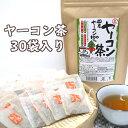 【送料無料】ヤーコン茶(30包入)国産 ティーバック/メール便