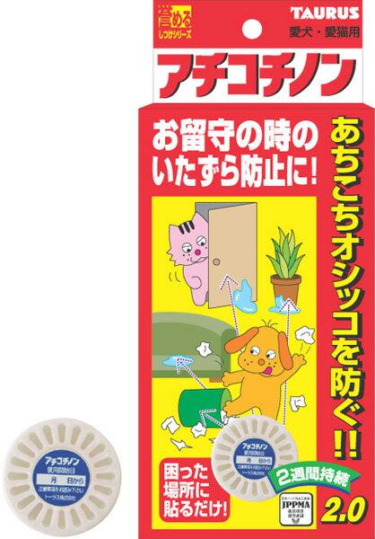 トーラスアチコチノン(犬猫用)5個しつけ用品(トイレのしつけ・トイレトレーニング)犬用品・猫用品/ペ
