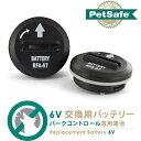 PetSafe バークコントロール 専用電池(6V) 2個入 【しつけ用品/無駄吠え防止用品】【犬用