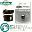 PetSafe 小型犬用バークコントロール 専用電池(3V) 【しつけ用品/無駄吠え防止用品】【犬用