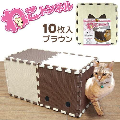 明和グラビアねこトンネルNT02(30cm角×10枚入)ブラウン猫のおもちゃ・猫用おもちゃ猫用品/猫