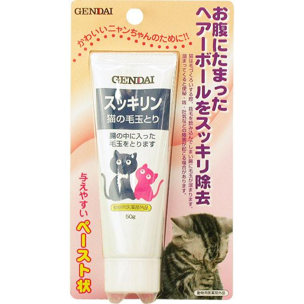 [猫サプリメント]GENDAI猫の毛玉とりスッキリン50gドッグフード/サプリメント(ペーストタイプ