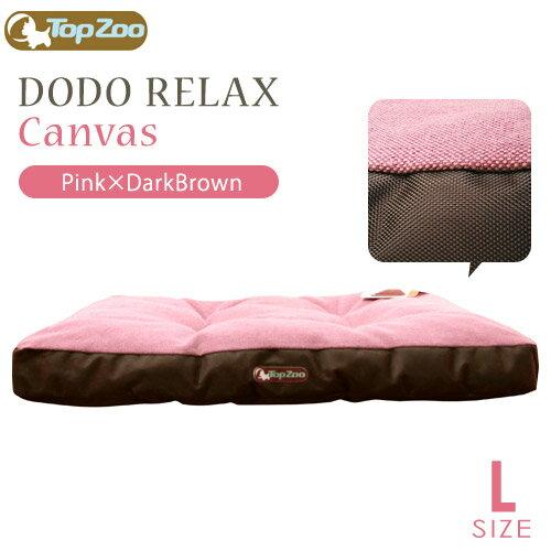 TopZoo(トップズー)ドゥドゥリラックスキャンバスピンクLベッド・マット/小型犬・中型犬用ベッド