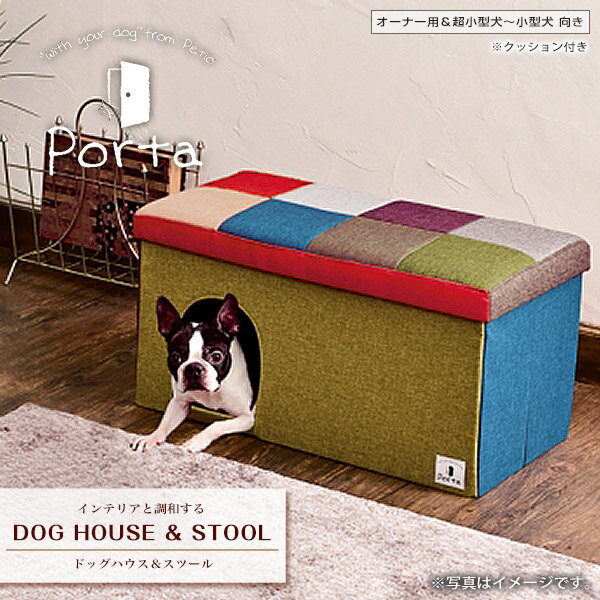 ペティオPortaドッグハウス&スツールモザイクワイド超小型犬・小型犬用ハウス/サークル/スツール犬