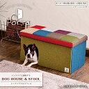 ペティオ Porta ドッグ ハウス&スツール モザイク ワイド【超小型犬・小型犬用】【ハウス/サークル/スツール】【犬用品/ペットグッズ・ペット用品】【送料無料/送料込・送料込み】【ポルタ・ぽるた】