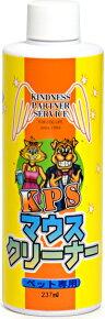 ケーピーエス(KPS)マウスクリーナー237ml