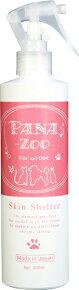 PANA-ZOO(パナズー)スキンシェルター300ml【犬・猫・小動物用】