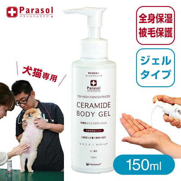 パラソルヘルスケア高濃度セラミドボディジェル150ml犬用品/猫用品・猫/ペット・ペットグッズ/ペッ