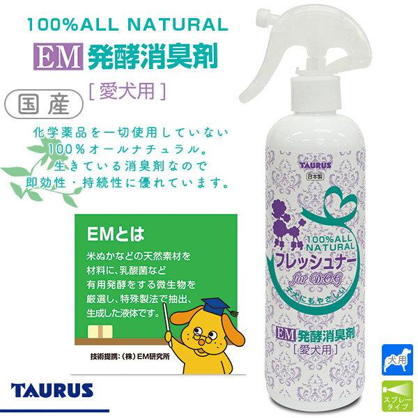 トーラスフレッシュナー日本製EM発酵消臭剤愛犬用300mlお掃除グッズ/ペット消臭剤・衛生用品/消臭