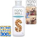 犬猫用シャンプー nanoWELL ナノウエル シャンプー敏...