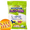 【特売】ジョイペット 水のいらないシャンプータオル 犬・猫兼用 15枚入 【0908お得10】