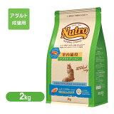 ニュートロ ナチュラルチョイス キャットフード 室内猫用 アダルト サーモンは、室内で暮らす成猫の理想的な栄養バランスを実現したドライフードです!ニュートロ ナチュラルチョイス キ
