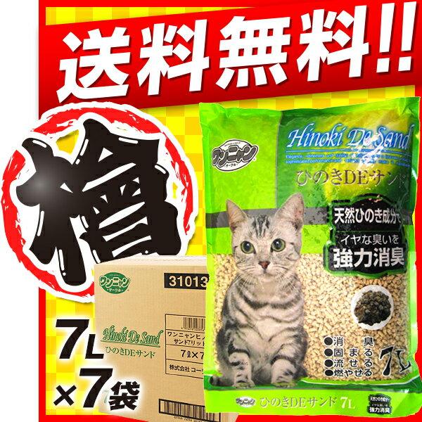 고양이 모래 국산 ワンニャン 사이프러스 잎 DE 샌드 (화장실에 녹는 고양이 모래) 7L× 7 부