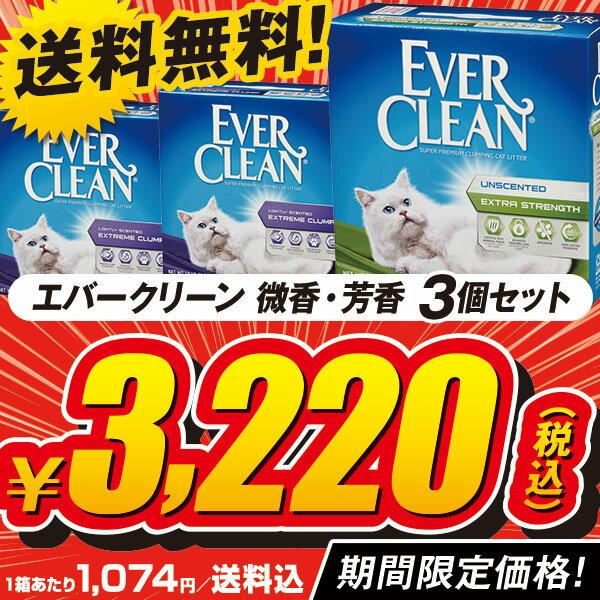 猫砂 エバークリーン 猫砂 小粒 (微香/芳香) 6.35kg 3個セット 【鉱物系(ベン…...:kurosu:10014271