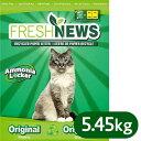 猫砂 Fresh News フレッシュニュース(猫砂) 5.45kg 【紙系の猫砂/ねこ砂/ネコ砂】【猫の砂/猫のトイレ】【猫用品/猫(ねこ ネコ)/ペット ペットグッズ/ペット用品】