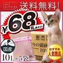 サクラの香りの猫砂 10L×5袋 【木系の猫砂/ねこ砂/ネコ...