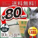 ホワイトウッドの猫砂 10L×5袋 【木系の猫砂/ねこ砂/ネコ砂/猫砂 固まる 流せる 燃やせる 消...