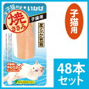 いなば 焼ささみ 子猫用 1本×48 【キャットフード/猫用...
