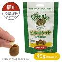 グリニーズ(Greenies) 正規品 獣医師専用 猫用 ピ...